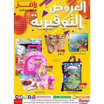 Ramez Ramez Hypermarket Al Ahsa Weekend Offers