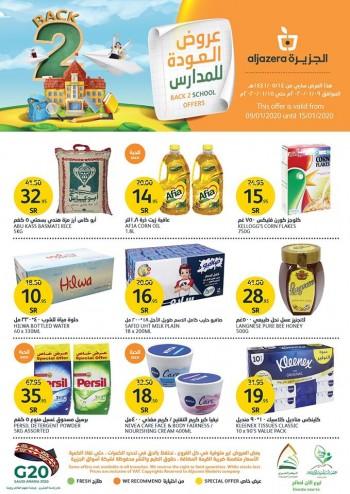 Aljazera Markets Al Jazera Markets Back To School Offers