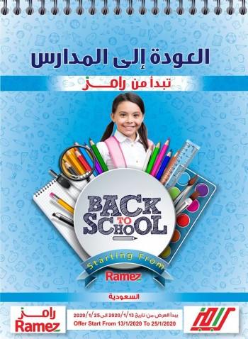 Ramez Ramez Hypermarket Back To School Offers