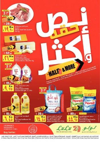 Lulu Lulu Dammam Half Price & More Offers