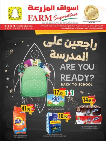 Farm Superstores Farm Superstores Back To School Best Offers