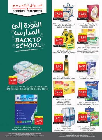 Tamimi Markets Tamimi Markets Back To School Best Offers