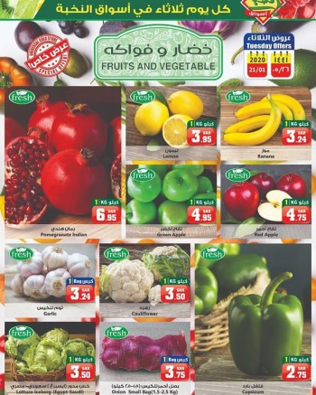 Al Nokhba Markets Al Nokhba Markets Tuesday Offers