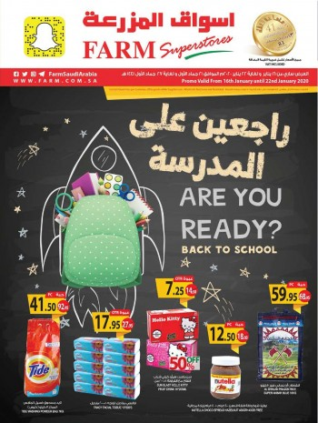 Farm Superstores Farm Superstores Back To School Exciting Offers