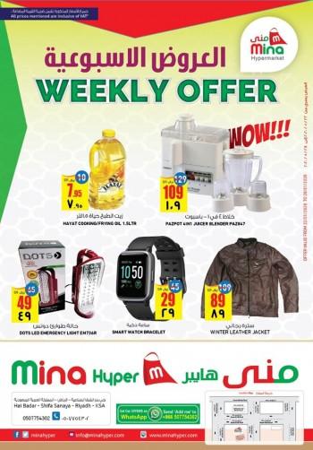Mina Hyper Amazing Weekly Offers