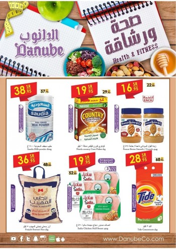 Danube Riyadh Health & Fitness Best Offers