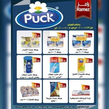 Ramez Ramez Hypermarket Tabuk Weekend Offers