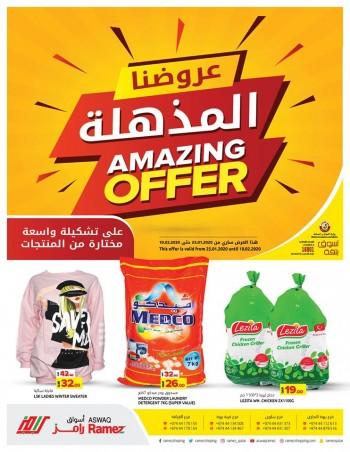 Ramez Ramez Hypermarket Amazing Offers