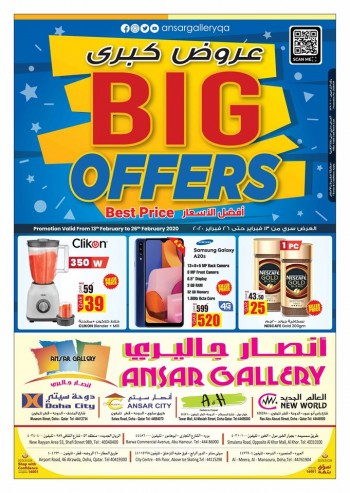 Ansar Gallery Ansar Gallery Big Offers