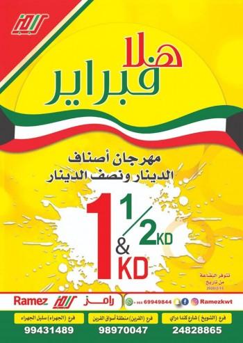 Ramez Ramez Hypermarket Hala February Offers