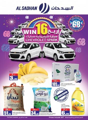 Al Sadhan Stores Al Sadhan Stores Anniversary Super Offers