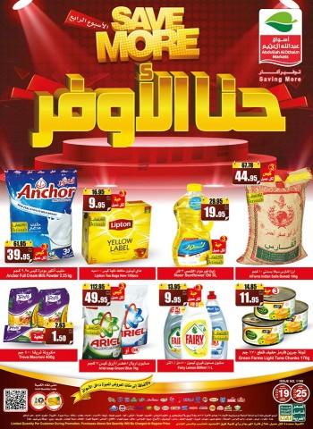Othaim Markets Al Othaim Markets Saving More Great Offers