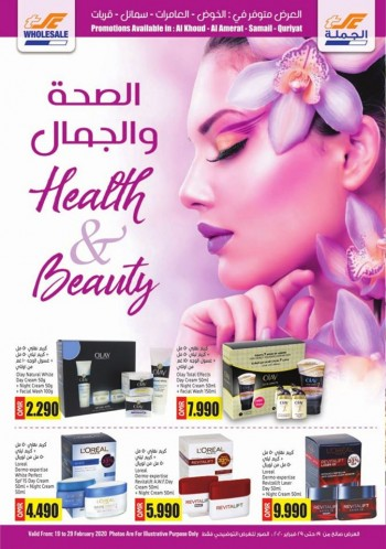 Sultan Center Sultan Center Health & Beauty Offers