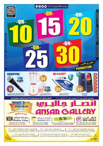 Ansar Gallery Ansar Gallery QR 10,15,20,25,30 Offers