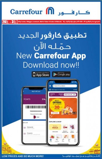 Carrefour Hypermarket Best Promotions
