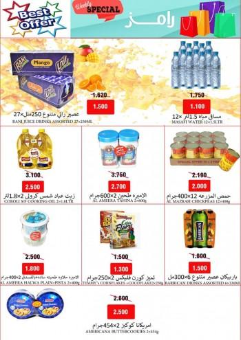 Ramez Hypermarket Sur Weekly Special Offer