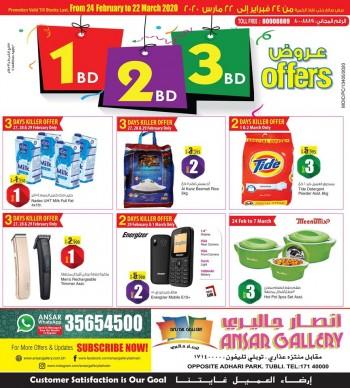 Ansar Gallery BD 1, 2, 3 Best Offers