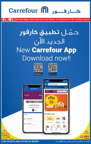 Carrefour Hypermarket Special Weekend Offers
