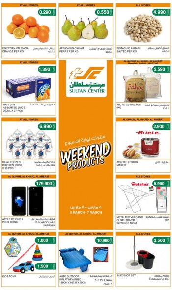 Sultan Center Sultan Center Weekend Products Offers