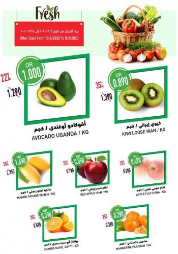 Ramez Hypermarket Al Ghubra Fresh Deals