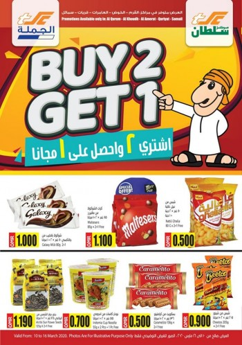 Sultan Center Sultan Center Buy 2 Get 1 Offers