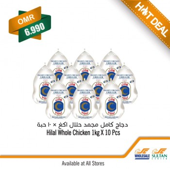 Sultan Center Sultan Center Oman Hot Offer