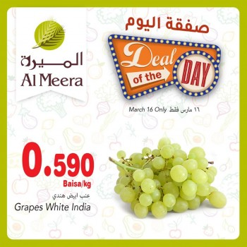 Al Meera Hypermarket Al Meera Hypermarket Deal Of The Day 16 March 2020