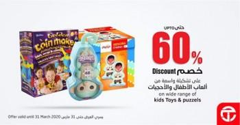 Jarir Bookstore Jarir Bookstore Up To 60% Discount Sale