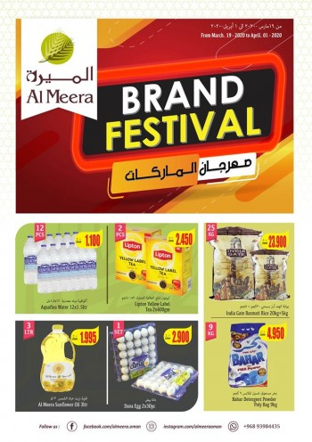 Al Meera Hypermarket Al Meera Hypermarket Brand Festival Offers