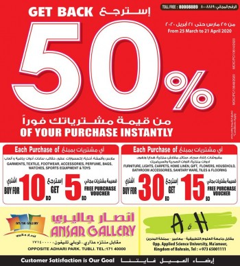Ansar Gallery Killer Offers