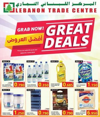 Lebanon Trade Centre Lebanon Trade Centre Great Deals