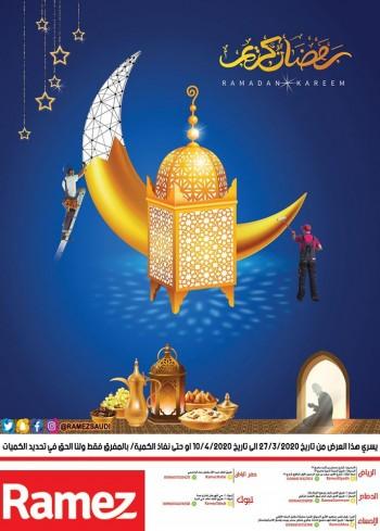 Ramez Ramez Hypermarket Ahlan Ramadan Offers