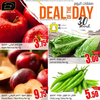 Masskar Hypermarket Deal Of The Day 30 March 2020