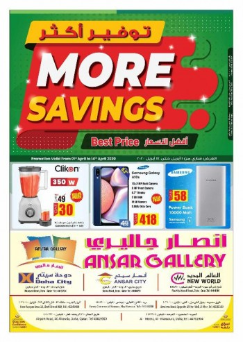 Ansar Gallery Ansar Gallery More Savings Offers