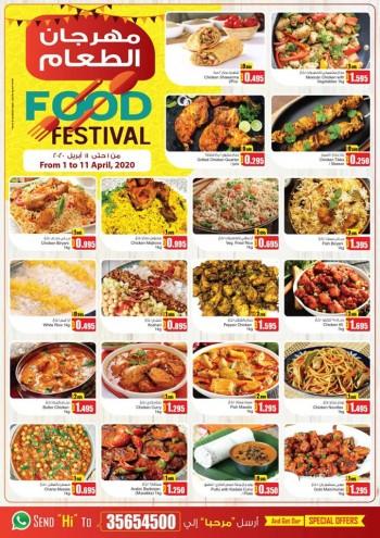 Ansar Gallery Food Festival Offers