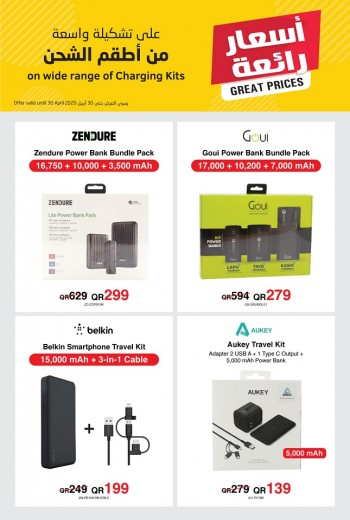 Jarir Bookstore Charging Kit Great Prices Offers
