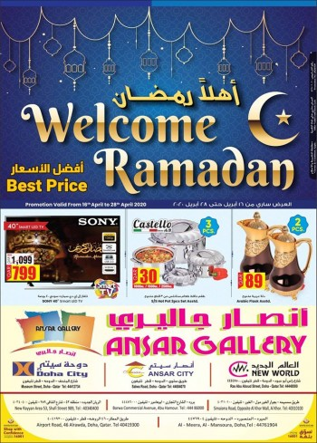 Ansar Gallery Ansar Gallery Welcome Ramadan Offers
