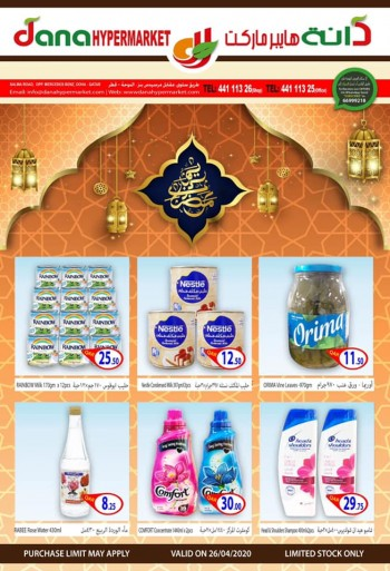 Dana Hypermarket Daily Attractions 26 April 2020