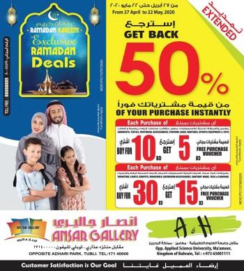 Ansar Gallery Exclusive Ramadan Deals