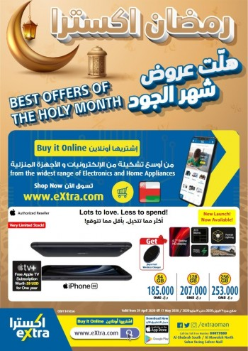 Extra Stores Ramadan Special Offers