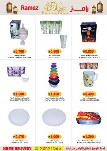 Ramez Hypermarket Al Seeb Ramadan Kareem Offers