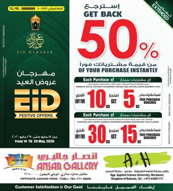 Ansar Gallery EID Festive Offers