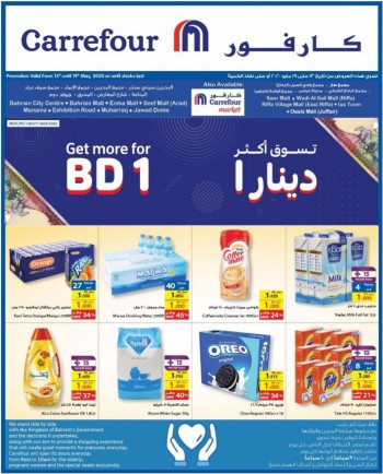 Carrefour Get More For BD 1 Offers