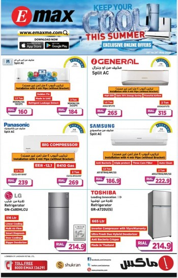 Emax Cool Summer Offers