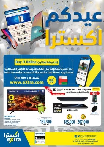 Extra Stores EID Mubarak Offers