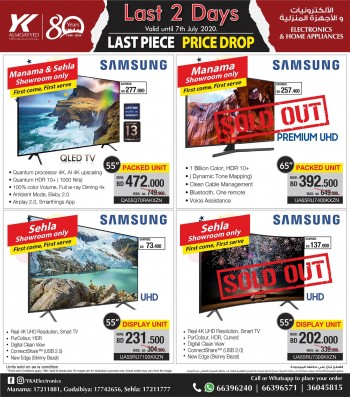 YK Almoayyed & Sons Last Two Days Offers