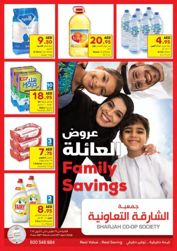 Sharjah CO-OP Society Sharjah CO-OP Society Family Savings Offers