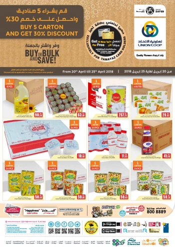 Union Cooperative Society Union Coop Buy In Bulk & Save Offers