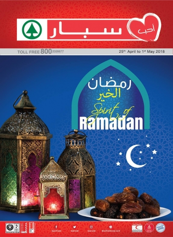 SPAR SPAR Ramadan Offers