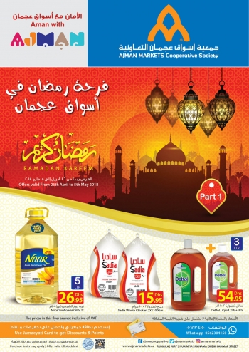 Ajman Markets Co-op Society Ajman Markets Co-op Society Ramadan Kareem Offers